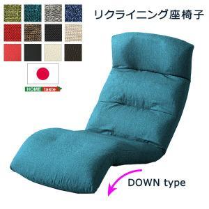 送料無料 日本製リクライニング座椅子(布地、レザー)14段階調節ギア転倒防止機能付き Moln-モルン- Down type|takeoshop