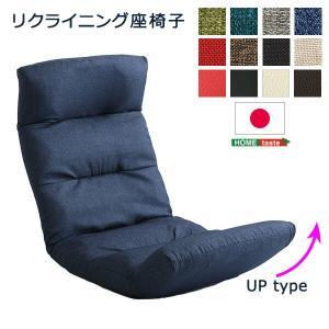 送料無料 日本製リクライニング座椅子(布地、レザー)14段階調節ギア転倒防止機能付き Moln-モルン- Up type|takeoshop