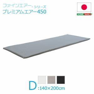 送料無料  日本製 ファインエアー(R)シリーズ プレミアムエアー(スタンダード450)ダブル|takeoshop