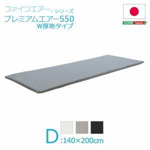 送料無料  日本製 ファインエアー(R)シリーズ プレミアムエアー(スタンダード550 W厚地タイプ )ダブル|takeoshop