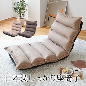送料無料 国産(日本製)座椅子 座り心地NO-1 もこもこリクライニングチェア|takeoshop