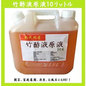 純九州産 竹酢液 原液10L(10リットル) ガーデニング・家庭菜園・消臭・お風呂用|takepanda
