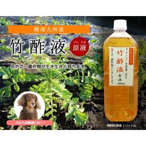 純九州産 竹酢液 原液1000ml(1リットル) ガーデニング・家庭菜園・消臭用|takepanda