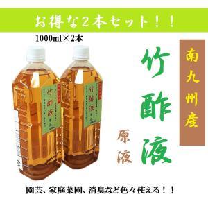 純九州産 竹酢液 原液1000ml(1リットル) お得な2本セット! ガーデニング・家庭菜園・消臭用|takepanda