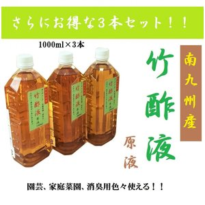 純九州産 竹酢液 原液1000ml(1リットル) さらにお得な3本セット! ガーデニング・家庭菜園・消臭用|takepanda