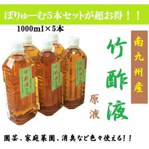 純九州産 竹酢液 原液1000ml(1リットル) ボリューム5本セット! ガーデニング・家庭菜園・消臭用|takepanda