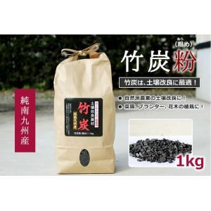 竹炭'(粗め)1kg プランター花・花壇用土壌改良材 純南九州産|takepanda