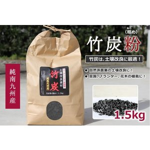 竹炭'(粗め)1.5kg (1500g) お得な2個セット! プランター花・花壇用土壌改良材 純南九州産|takepanda