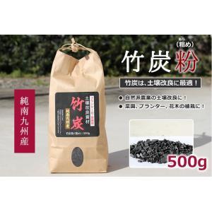 竹炭'(粗め)500g プランター花・花壇用土壌改良材 純南九州産|takepanda