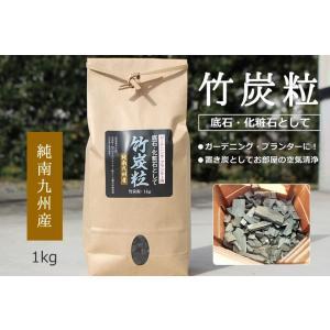 竹炭粒1kg(1000g) お得な2個セット! 鉢植え・プランター・ガーデニング用化粧石として 南九州産孟宗竹使用|takepanda