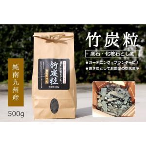 竹炭粒500g 鉢植え・プランター・ガーデニング用化粧石として 南九州産孟宗竹使用|takepanda