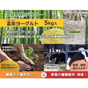 乳酸菌の力で鶏、牛、豚などのサプリメントに!竹飼料 孟宗ヨーグルト5kg(アルミ真空パック) |takepanda