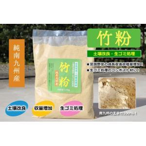 竹パウダー 乳酸発酵竹粉(畑、ガーデニング用) 1kg