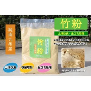 竹パウダー 乳酸発酵竹粉(畑、ガーデニング用) 1kg お得な3個セット!|takepanda