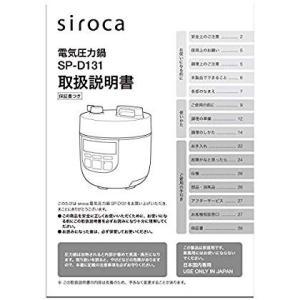 siroca 電気圧力鍋 SP-D131 取扱説明書