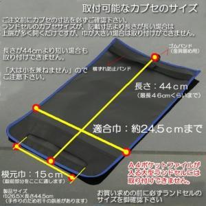 日本製反射テープ付きランドセルカバーコンビカラー黒(生地)×青(トリム)|takes-shop