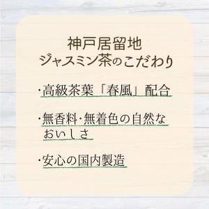 神戸居留地 ジャスミン茶 500ml×24本 takes-shop