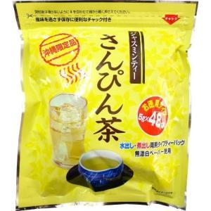 ロイヤル物産 さんぴん茶ティーパック 5g×48袋 4個セット takes-shop