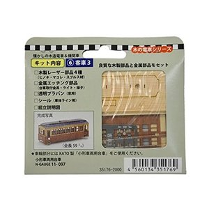 ウッディジョー Nゲージ 木の電車シリーズ6 懐かしの木造電車&機関車 客車3 鉄道模型 客車|takes-shop