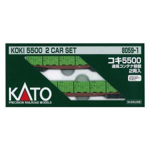 KATO Nゲージ コキ5500 通風コンテナ積載 2両入 8059-1 鉄道模型 貨車|takes-shop