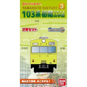 Bトレインショーティー Yamanote History 3 103系初期 ウグイス 山手線 (先頭+中間 2両入り) プラモデル|takes-shop