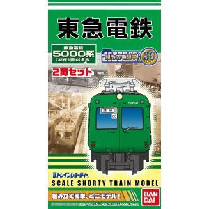 Bトレインショーティー 東急電鉄5000系 初代 (先頭+中間 2両入り) プラモデル|takes-shop