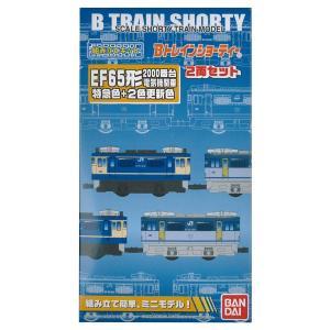 Bトレインショーティー EF65形2000番台 特急色/貨物更新色 (機関車2両入り) プラモデル|takes-shop