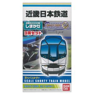 Bトレインショーティー 近畿日本鉄道50000系「しまかぜ」 3両入り (先頭+中間×2) プラモデル|takes-shop