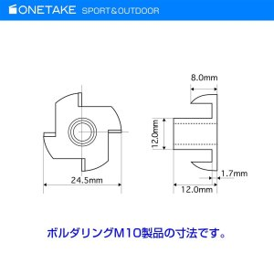 ONETAKE ボルダリング 爪付き Tナット M10 耐腐食・高硬度 (100個入り)