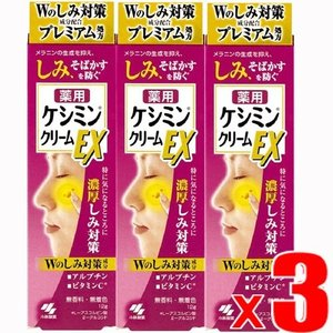 3個ケシミンクリームEX 濃厚シミ対策 塗るビタミンC アルブチン 12gx3個 (49870720...