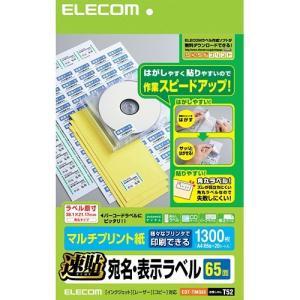 ELECOM 宛名・表示ラベル/速貼/65面付 EDT-TMQ65|takes-shop