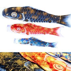 こいのぼり ベランダ 金の鯉 3点セット 100cm黒・75cm赤・55cm青 室内 こいのぼり 金 ゴールデン コストパフォーマンスに優れ|takes-shop