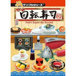 食玩 ぷちサンプルシリーズ ぷち回転寿司 全8種セット|takes-shop