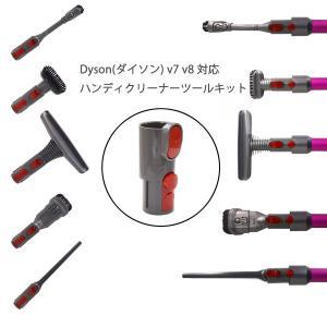 Dyson(ダイソン) V10 V8 V7対応変換アダプター V6等旧製品のオプションパーツアタッチメントもV10 V8 V7で使用可能に|takes-shop