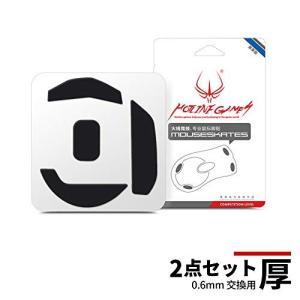 Hotline Games 交換用 厚型 マウスソール マウスフィート [0.6mm/滑り改善/交換...