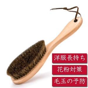 JP.Hirana 洋服ブラシ スーツ ブラシ コート ブラッシング 天然馬毛100% 衣類のほこり取り 静電気対策|takes-shop