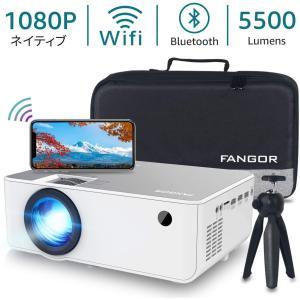 FANGOR プロジェクター 小型 5500ルーメン 1080PフルHD対応 ホームプロジェクター