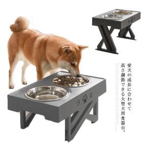 ずっと使える ペット食器台 フードボウル スタンド テーブル 中 大型犬用 ステンレスボウル2個つき...