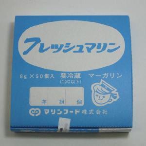 フレッシュマリンマーガリン8g×50個入り 個包装 【業務用】 takeshitanyuugyou