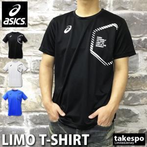 ブランド : asics(アシックス) 分  類 : メンズ Tシャツ 商 品 名 : LIMO シ...