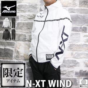 ブランド : Mizuno(ミズノ) 分  類 : メンズ ウインドブレーカー上下(セットアップ) ...