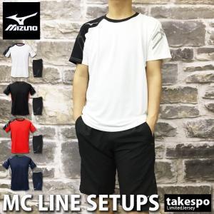ブランド : Mizuno(ミズノ) 分  類 : メンズ Tシャツ・ハーフパンツ上下(セットアップ...