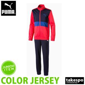 ブランド : PUMA(プーマ)  分  類 : ジュニア ジャージ上下(セットアップ)  商 品 ...
