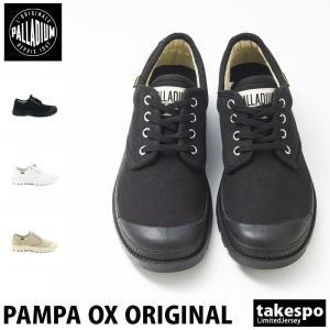 パラディウム スニーカー ユニセックス PALLADIUM ローカット PAMPA OX ORIGINALE パンパ 新作|takespo
