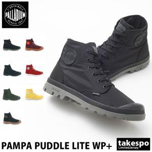 パラディウム スニーカー ユニセックス PALLADIUM ハイカット 防水 ウォータープルーフ レインシューズ PAMPA PUDDLE LITE WP + 送料無料 新作|takespo