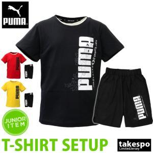 プーマ Tシャツ・ハーフパンツ ジュニア 上下 PUMA ビッグロゴ ドライ 吸水速乾 半袖/ハーフ トレーニングウエア 新作|takespo