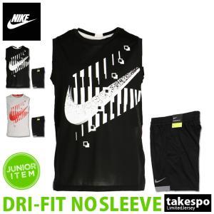 ナイキ Tシャツ・ハーフパンツ ジュニア 上下 NIKE 吸汗速乾 ドライ グラフィック ロゴ 130 140 150 160 ノースリーブ/ハーフ トレーニングウエア SALE セール|takespo