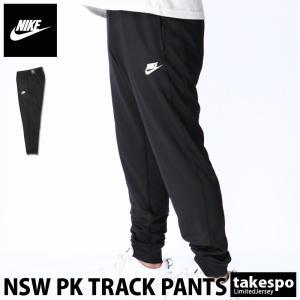 ブランド : NIKE(ナイキ) 分  類 : メンズ ジャージパンツ 商 品 名 : NSW PK...
