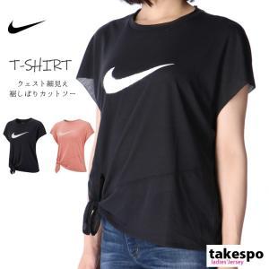 ブランド : NIKE(ナイキ) 分  類 : レディース Tシャツ 商 品 名 : ドライサイド ...