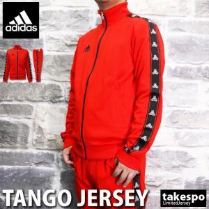 アディダス ジャージ メンズ 上下 adidas サイドライン トレーニングウエア TANGO タンゴ アウトレット SALE セール|takespo
